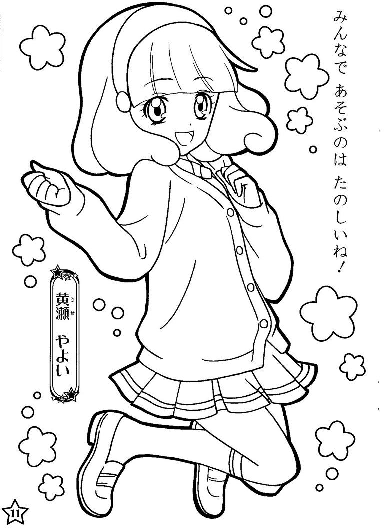 Yayoi Kise