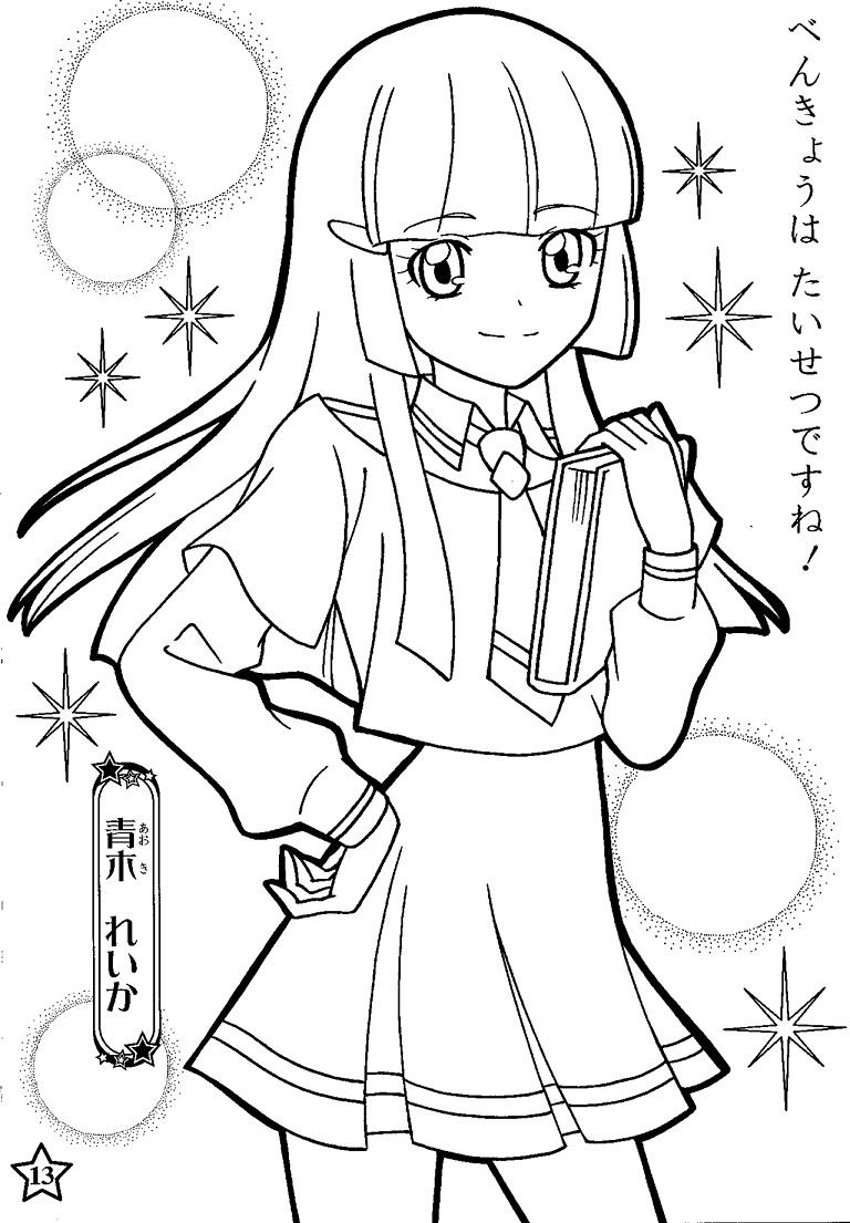 Reika Aoki