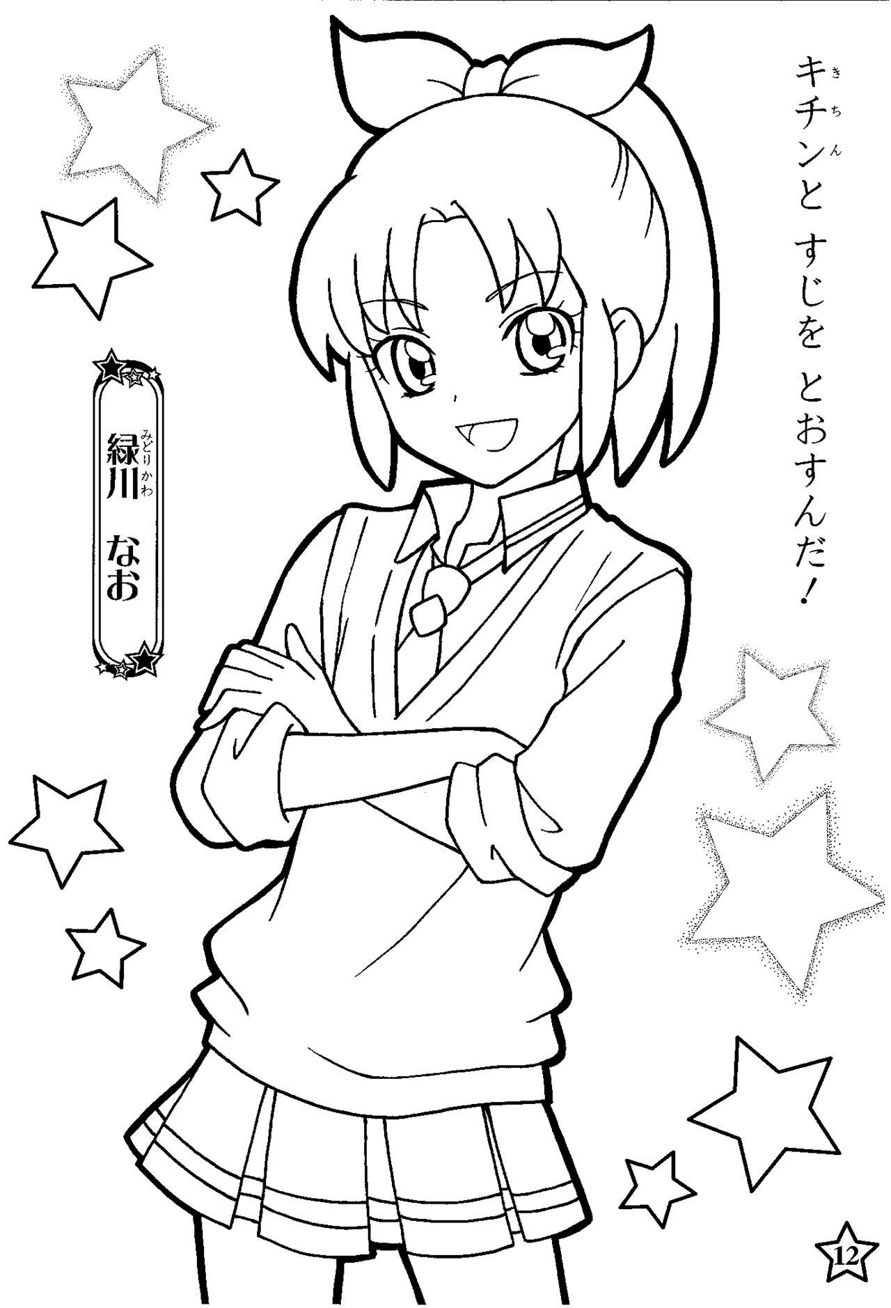 Lovely Nao Midorikawa Coloring Page Free Printable