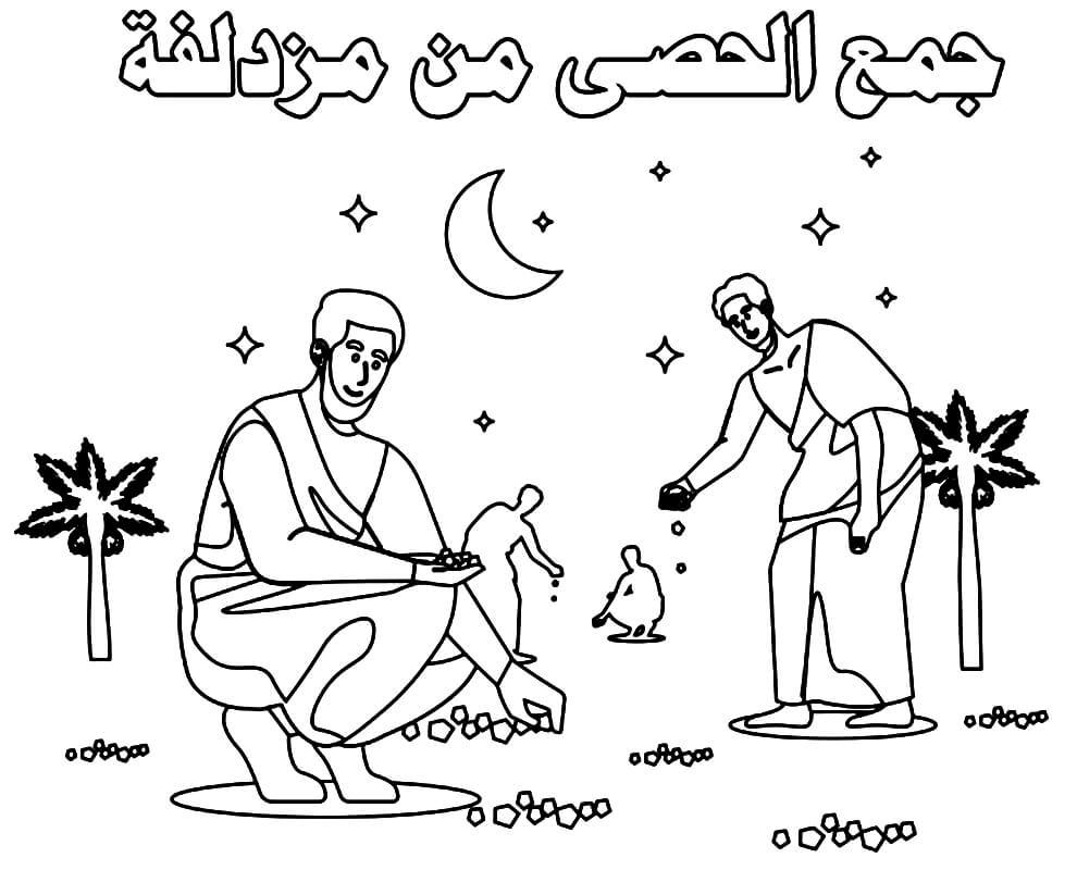 Hajj Arafat