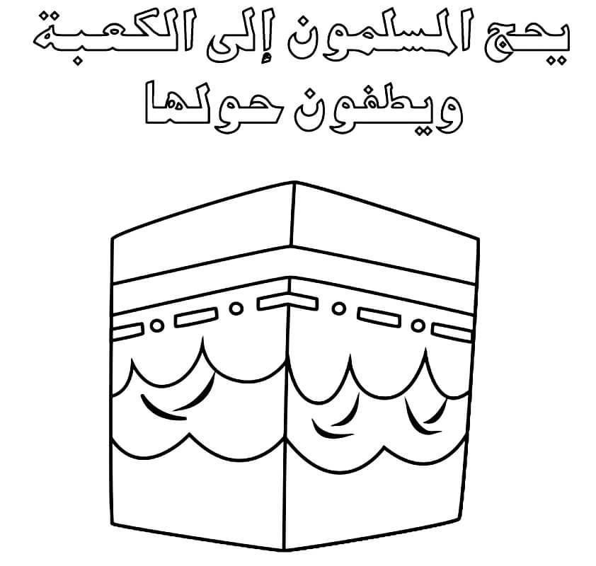 Hajj and Tawaf around Kaaba