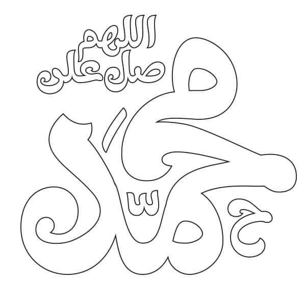 Prophet Muhammad 1